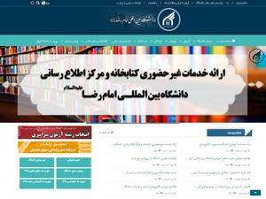 Imam Reza University Screenshot