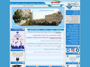 Sheikhbahaee University's Website Screenshot