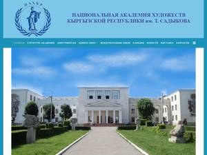 National Academy of Arts of the Kyrgyz Republic's Website Screenshot