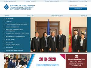 Academy of Public Administration under the President of the Kyrgyz Republic's Website Screenshot
