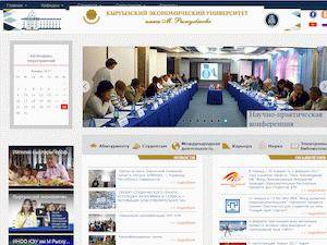 Kyrgyz Economic University's Website Screenshot