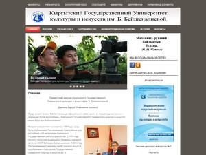 Kyrgyz State University of Culture and Arts's Website Screenshot