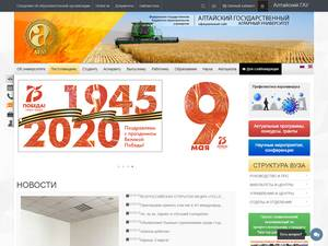 Altai State University of Agriculture's Website Screenshot