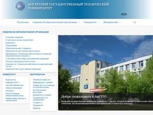 Angarsk State Technical University's Website Screenshot