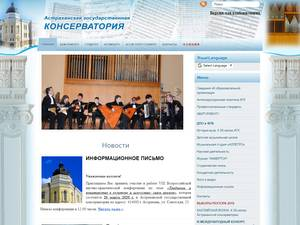 Astrakhan State Conservatory's Website Screenshot