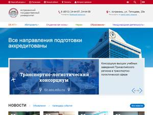 Astrakhan State University's Website Screenshot