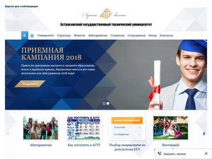 Astrakhan State Technical University's Website Screenshot