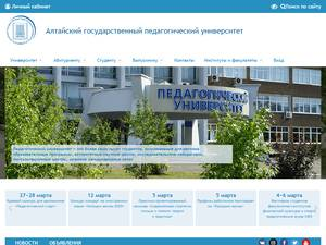 Altai State Pedagogical Academy's Website Screenshot