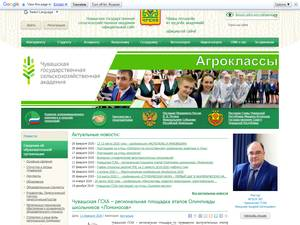 Chuvash State Agricultural Academy's Website Screenshot