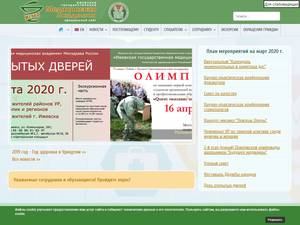 Izhevsk State Medical Academy's Website Screenshot