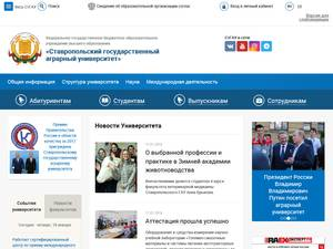 Stavropol State Agrarian University's Website Screenshot