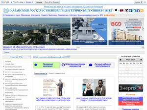 Kazan State Power Engineering University's Website Screenshot