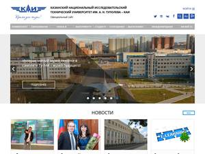 Kazan National Research Technical University named after A.N. Tupolev - KAI's Website Screenshot