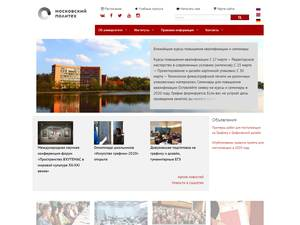 Moscow State University of Printing Arts's Website Screenshot