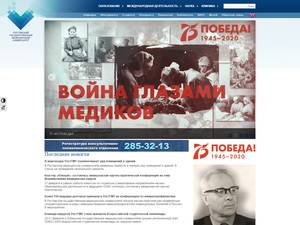 Rostov State Medical University's Website Screenshot