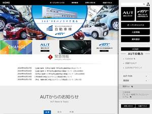 Aichi University of Technology's Website Screenshot