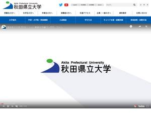 Akita Prefectural University's Website Screenshot
