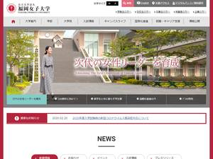 Fukuoka Women's University's Website Screenshot