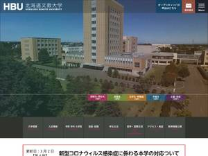 University at do-bunkyodai.ac.jp Screenshot