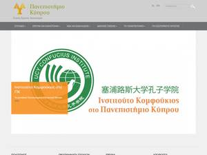 University of Cyprus's Website Screenshot