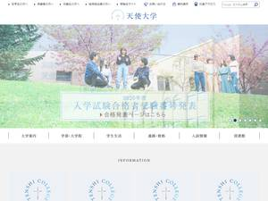 Tenshi College's Website Screenshot