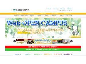 Tohoku University of Community Service and Science   Ranking