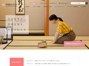 Gakushuin Women's College Screenshot