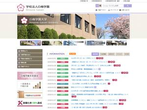 Shiraume Gakuen University's Website Screenshot