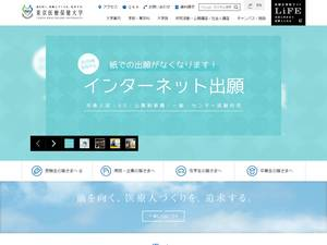 Tokyo Health Care University's Website Screenshot