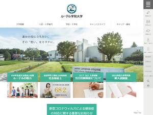 Japan Lutheran College's Website Screenshot