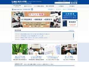 LEC Tokyo Legal Mind University's Website Screenshot