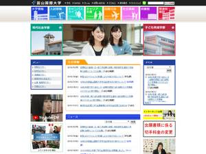 Toyama University of International Studies Screenshot