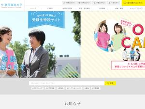 Shizuoka University of Welfare Screenshot