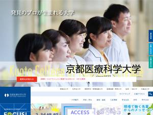 Kyoto College of Medical Science's Website Screenshot