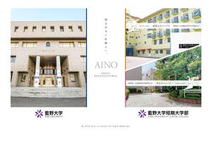 Aino University Screenshot