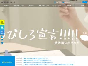 Kansai University of Welfare Sciences's Website Screenshot