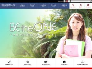Hagoromo University of International Studies's Website Screenshot
