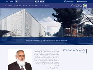 Kabul University of Medical Sciences's Website Screenshot