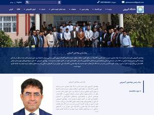 Al Beroni University's Website Screenshot