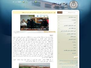 Takhar University's Website Screenshot