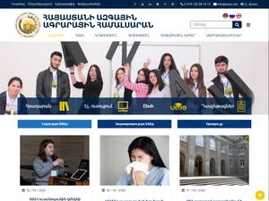 Armenian National Agrarian University's Website Screenshot
