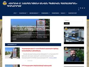 Shirak State University's Website Screenshot