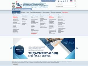 Belgorod State Technological University's Website Screenshot