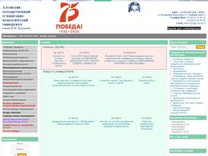 Altai State Academy of Education's Website Screenshot
