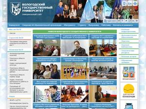 Vologda State University's Website Screenshot