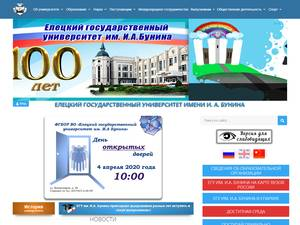Yelets State University's Website Screenshot