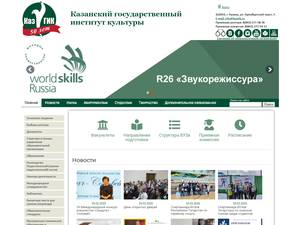 Kazan State University of Culture and Arts's Website Screenshot