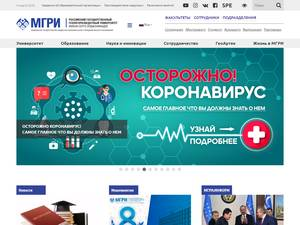 Russian State Geological Prospecting University's Website Screenshot