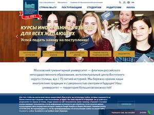 Moscow University for the Humanities's Website Screenshot