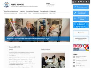 National Research Nuclear University MEPI's Website Screenshot